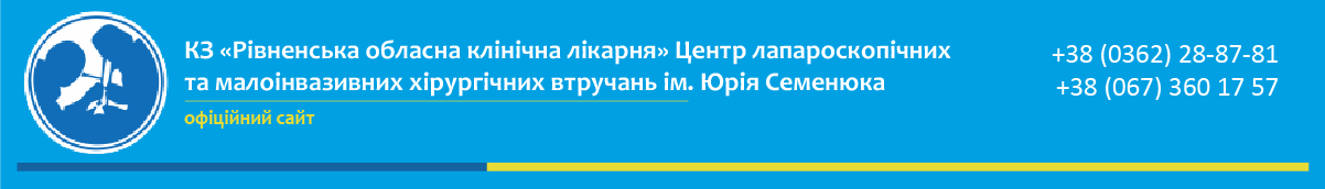 Лапароскопія logo